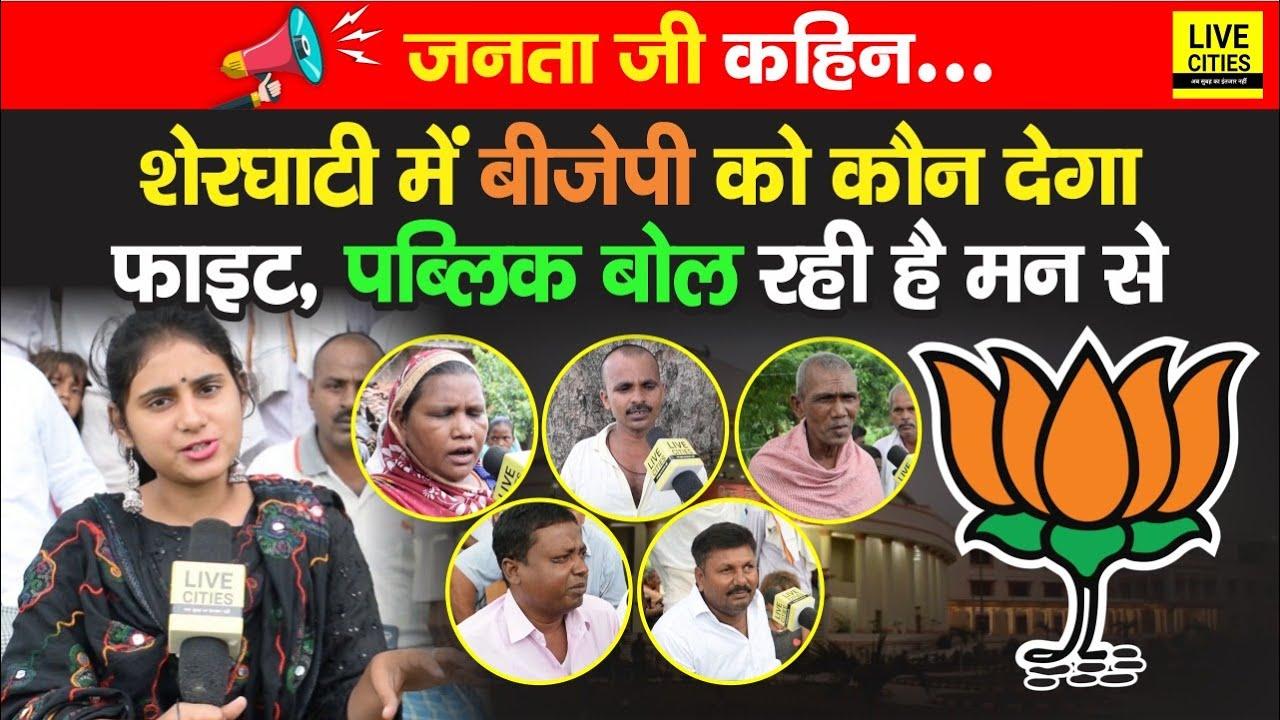 Download Bihar Election : Gaya के शेरघाटी में BJP से RJD का होना है महामुकाबला, लेकिन किसके - किसके बीच ?