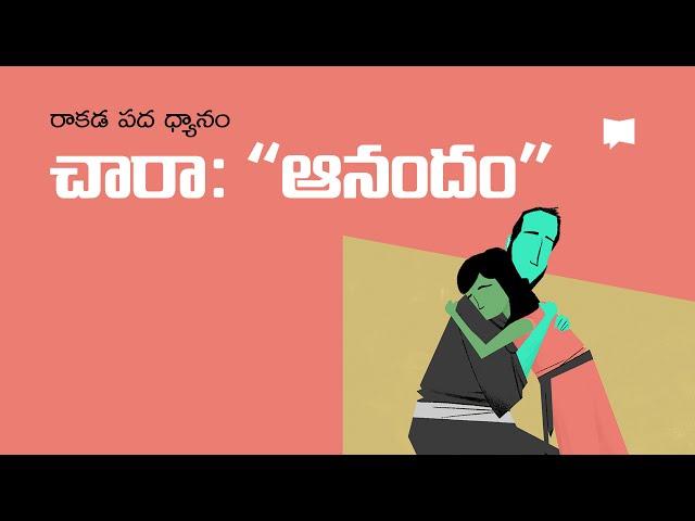 పద ధ్యానం: చారా-సంతోషం Chara-Joy