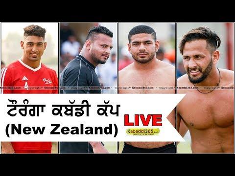 🔴 [Live] Tauranga International Kabaddi Cup New Zealand 18 March 2018