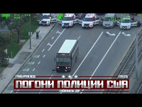Погони полиции США: Два парковочных места [Выпуск 27 2019]