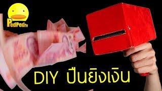 ปืนยิงเงิน DIY ของเล่นทำเอง!! - PedPed TV