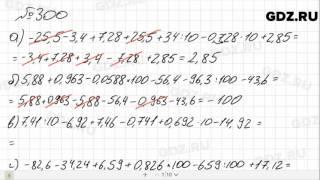 № 300 - Математика 6 класс Зубарева