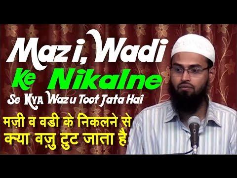 Mazi, Wadi Ke Nikalne Se Kya Wazu Toot Jata Hai By Adv. Faiz Syed