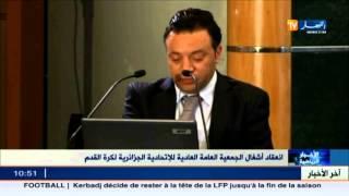 إنعقاد أشغال الجمعية العامة العادية للإتحادية الجزائرية لكرة القدم