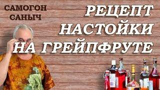 Настойка на ГРЕЙПФРУТЕ / Рецепты настоек / Самогон Саныч