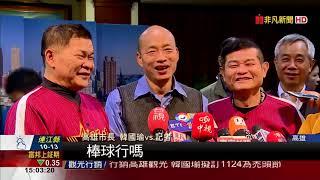 【非凡新聞】明星棒球賽添新兵 澎恰恰邀韓國瑜開球