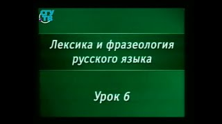 Русский язык. Урок 6. Новые заимствования в русском языке