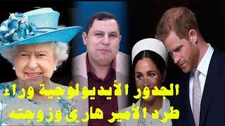 جذور العنصرية عند ملكة بريطانيا .. طرد الأمير هاري وزوجته نموذجا