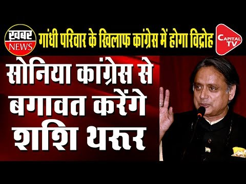 Shashi Tharoor's Defiance Against Sonia-Rahul | Capital TV