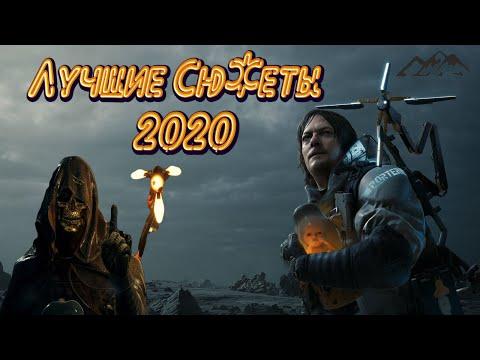 ТОП 5 ИГР С САМЫМ ИНТЕРЕСНЫМ СЮЖЕТОМ 2020 ГОД /ELKIn/