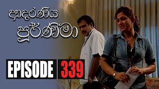 Adaraniya Poornima | Episode 339 17th October 2020 Thumbnail