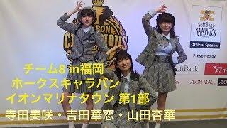 AKB48 Team8 吉田華恋 / 寺田美咲 / 山田杏華の3名が、福岡・イオンマリ...