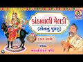 Download Kanthawali Meldi -Dak Sathe | Bhavanishankar Joshi | Maa Meldi Lokvarta |Dakala Mataji Na | Gujarati MP3 song and Music Video