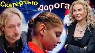 Почему Тутберидзе не стоит жалеть Косторную с треском провалившуюся у Плющенко