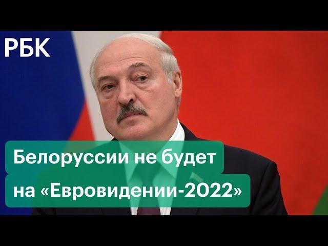 Белоруссия второй год подряд пропустит «Евровидение». Причины конфликта с организаторами