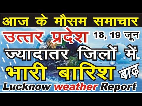 18, 19 June उत्तर प्रदेश मौसम खबर Lucknow Weather Report : लखनऊ वेदर Uttar Pradesh Weather mosam UP