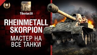 Мастер на все танки №119: Rheinmetall Skorpion G - от Tiberian39 [World of Tanks]