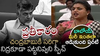 Roja Firing Speech 🔥on Chandrababu Naidu - AP Assembly - CM Jaganmohan Reddy