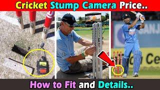 क्रिकेट स्टंप कैमरा का कीमत कितना हैं कैसे लगते हैं । What's The price of Stump camera & How to Fit