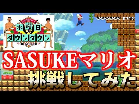 水曜日のダウンタウンの「SASUKEマリオ」に挑戦してみた結果www 【スーパーマリオメーカー Super Mario Maker】