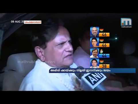 Congress' Patel wins pipping BJP nominee at post   MathrubhumiNews