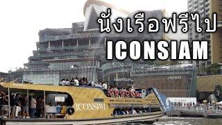 นั่งเรือฟรีไป ไอคอนสยาม ICONSIAM ที่ท่าเรือสาทรครับ