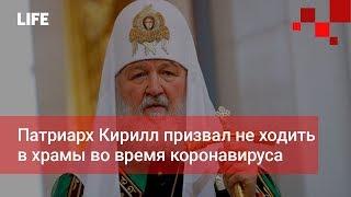 Патриарх Кирилл призвал не ходить в храмы во время коронавируса