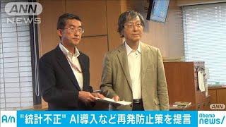 厚労省 統計不正再発防止で有識者が防止策を提言(19/08/20)