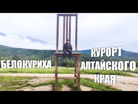 #7 АВТОСТОПОМ ПО РОССИИ/Белокуриха/Курорт Алтайского Края