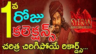 Sye Raa Narasimha Reddy Movie First Day Box Office Collections Prediction   Chiranjeevi   Get Ready