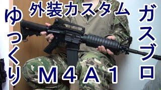 【ゆっくり】M4A1外装カスタムしてみた【KSC&マルイ】 thumbnail