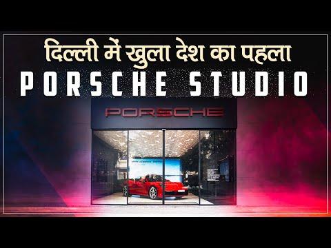 Porsche Studio Delhi-NCR - देश का पहला Interactive शोरूम कॉन्सेप्ट | Jagran Hitech