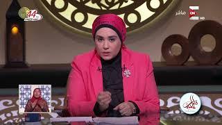 قلوب عامرة - د.نادية عمارة: هناك من يحدث الناس في الدين بدون علم