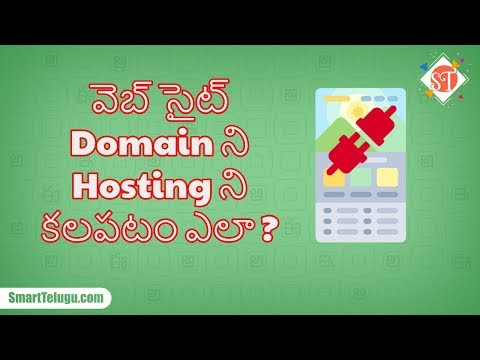 How to map Domain in one server to Another Web Hosting | Telugu Video