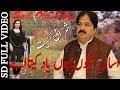 Download Asan Tekon Baon Yad ketay Shafaullah Khan Rokhri Old Song Sharabi Sad Song MP3 song and Music Video