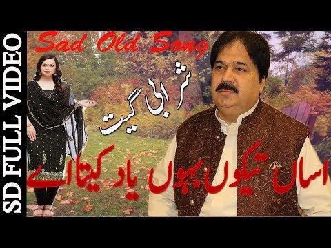 Asan Tekon Baon Yad Ketay | Shafaullah Khan Rokhri
