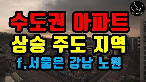 수도권 아파트 상승