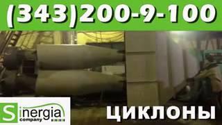 Пылеуловители СИОТ №6(Принимаем заявки на изготовление циклонов СИОТ, СИОТ-М и СИОТ-М1 из всех регионов России и Кзаахстана: Цикло..., 2015-04-09T15:21:30.000Z)