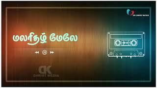 Malarithal Mele / Tamil Christian Song