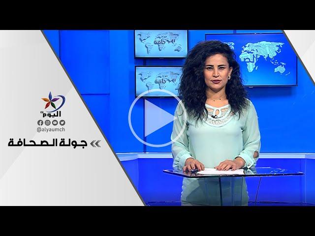 جولة الصحافة | قناة اليوم 02-06-2021