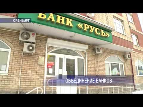 Банки «Русь» и «Оренбург» объединят