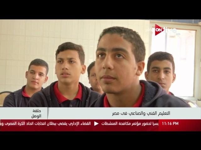 حلقة الوصل - حلقة خاصة عن التعليم الفني والصناعي في مصر ( الجزء الأول )