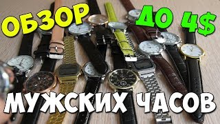 КВАРЦЕВЫЕ ЧАСЫ С АЛИЭКСПРЕСС ДО 250 РУБЛЕЙ ⌚ ОБЗОР 16 ЧАСОВ | Мужские наручные часы с китая