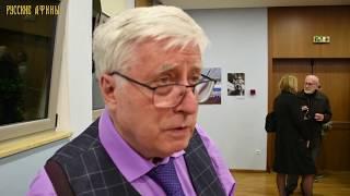 Интервью с Рафаилом Файнбергом на выставке