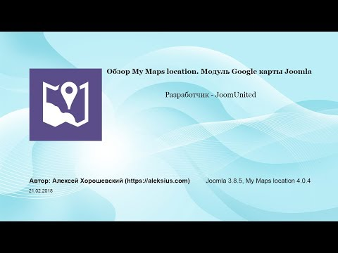 My Maps Location – карта Joomla