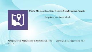 My Maps location – карта Joomla
