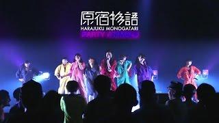原宿発! 「美少女 × ダンス × 演劇=アイドル!?」 みんな可愛くて踊...