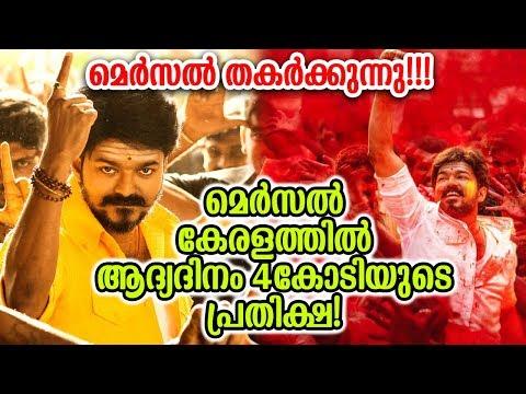 മെര്സല് ആദ്യ പ്രതികരണം? തകര്ക്കുന്നു!!!| Mersal FDFS Audience response Kerala!