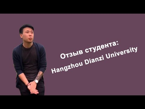 Hangzhou Dianzi University // HDU // YourChina