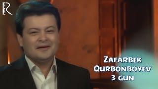 Зафарбек Курбонбоев - 3 гун